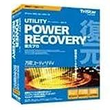 POWER RECOVERY 復元プロ 特別優待版