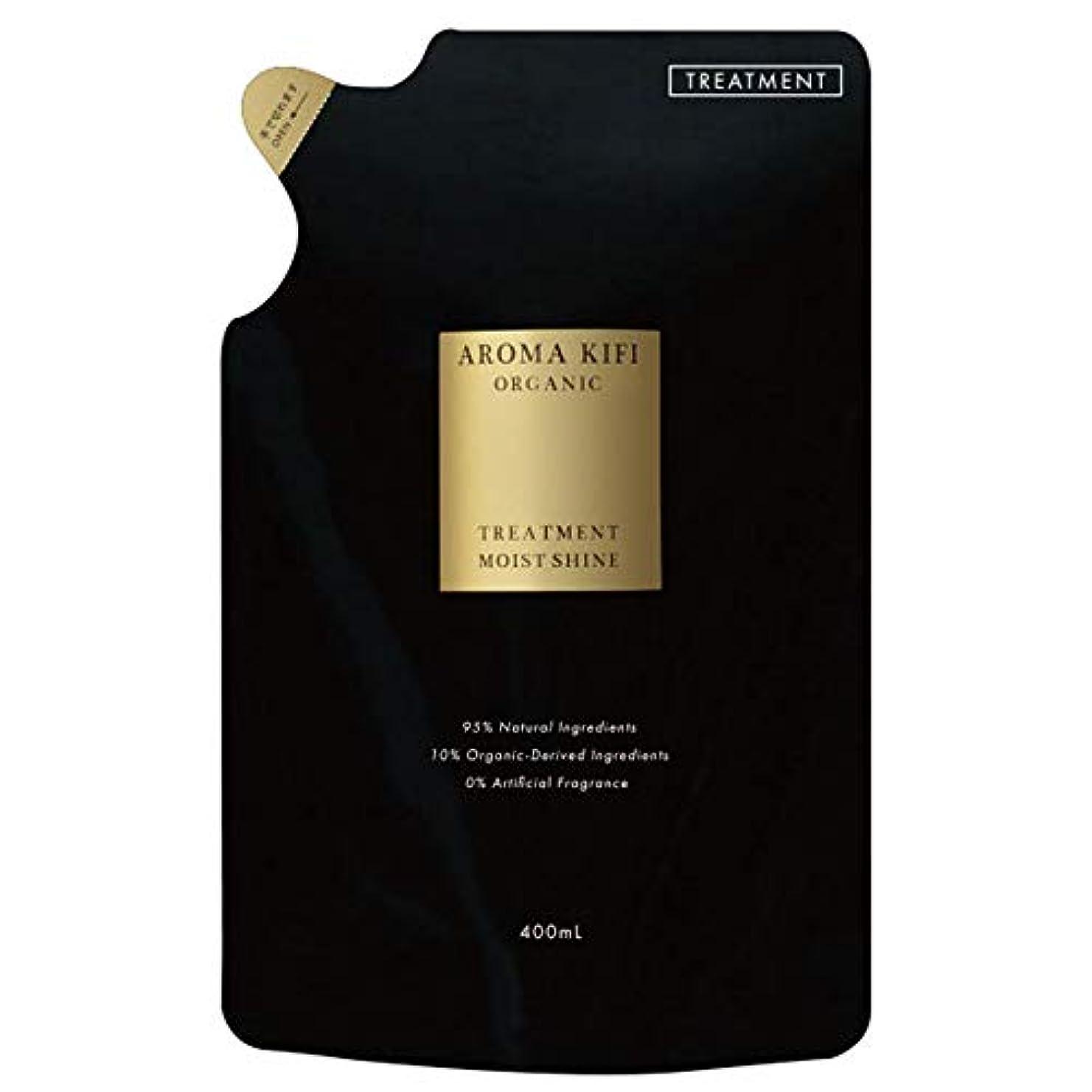 アロマキフィ オーガニック トリートメント 詰替え 400ml 【モイスト&シャイン】サロン品質 ノンシリコン 無添加 シトラスハーブの香り