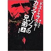 カラマーゾフの兄弟〈上〉 (新潮文庫)