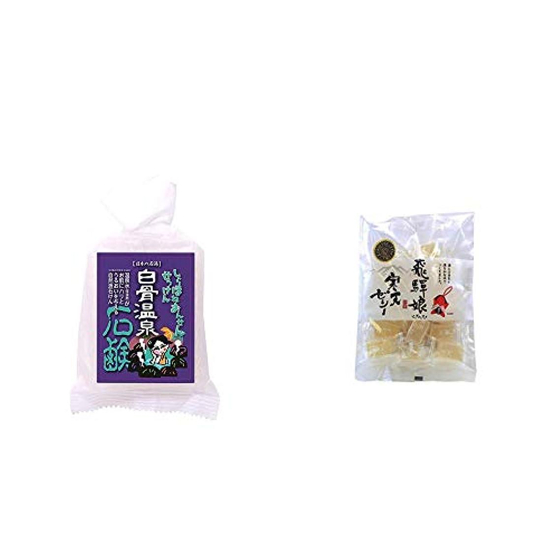 ライオネルグリーンストリート腸タイプライター[2点セット] 信州 白骨温泉石鹸(80g)?飛騨娘 地酒寒天ゼリー(200g)