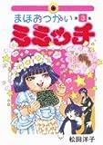 まほおつかいミミッチ 3 (IKKI COMICS)