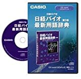 CASIO 電子辞書Ex-word用ソフト 日経バイオ最新用語辞典第5版 XS-NK01