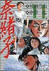 奈緒子 11: 兄弟 (Big spirits comics)