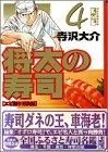 将太の寿司(4) (講談社漫画文庫)