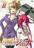 灼眼のシャナ II[DVD]