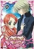 シュガシュガルーン Vol.10 [DVD]