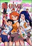 舞ーHiMEコミックアンソロジー (IDコミックス DNAメディアコミックス)