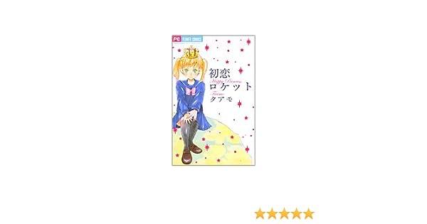 初恋ロケット (フラワーコミック...