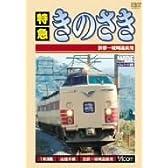 特急 きのさき 京都~城崎温泉間 [DVD]