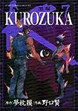 KUROZUKA-黒塚 / 夢枕 獏 のシリーズ情報を見る