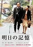 明日の記憶 [DVD]
