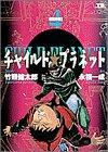 チャイルド★プラネット 4 建国神話 2 (ヤングサンデーコミックス)