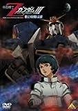 機動戦士ZガンダムIII -星の鼓動は愛- [DVD]