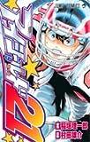 アイシールド21 19 (ジャンプ・コミックス)