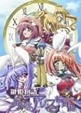 鍵姫物語 永久アリス輪舞曲 Vol.5 [DVD]