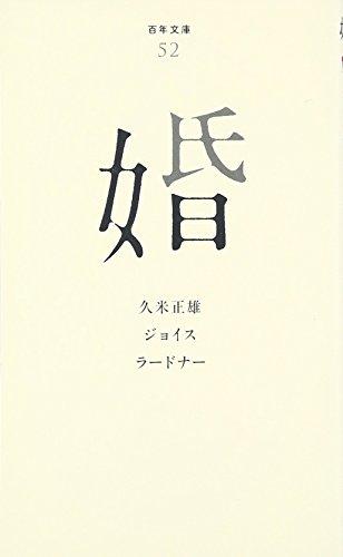 (052)婚 (百年文庫)の詳細を見る