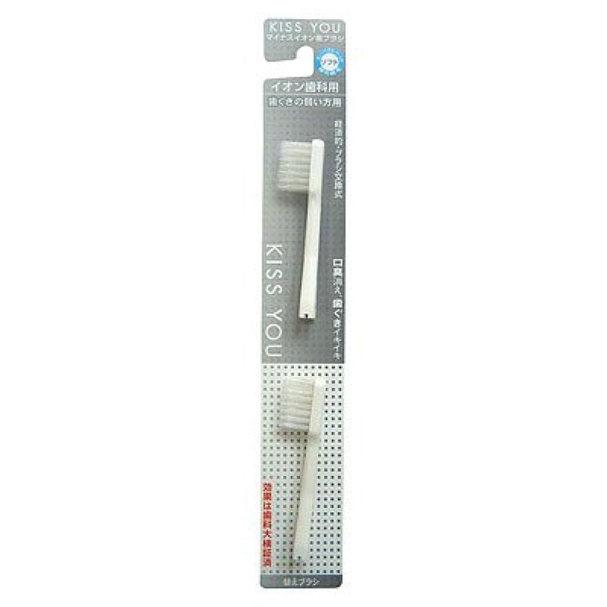 博物館乳製品隔離キスユーイオン歯科用替えブラシ ソフト
