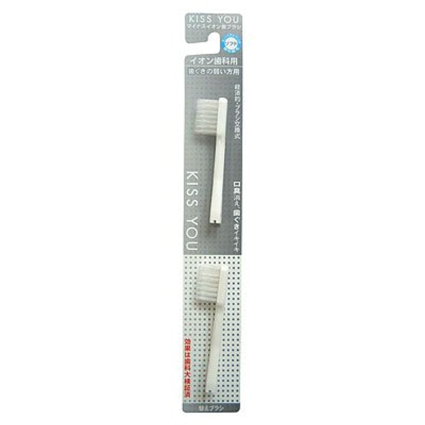 潤滑する狂気中央キスユーイオン歯科用替えブラシ ソフト