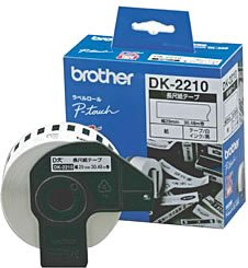 BROTHER QL-550用長尺紙テープ DK-2210
