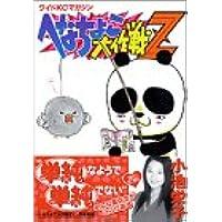 へなちょこ大作戦Z 11 (ワイドコミックス)