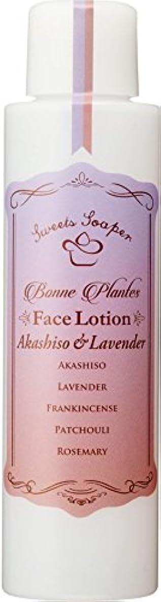 子羊ホイスト咲くスウィーツソーパー ボンヌプランツシリーズ フェイスローション 赤紫蘇&ラベンダー 120ml