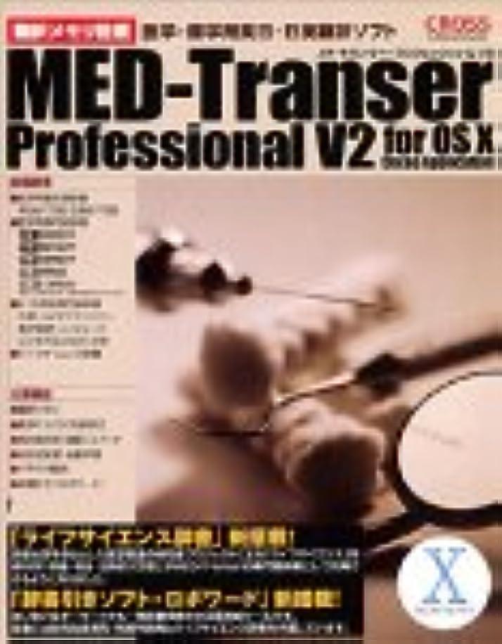 彼ら根拠悲劇MED-Transer Professional V2 for OS X