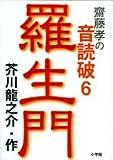 齋藤 孝の音読破6 羅生門 (齋藤孝の音読破 6)