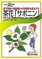 皮下脂肪・内臓脂肪・中性脂肪を退治する・茶花「サポニン」