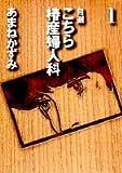 自選 こちら椿産婦人科 1 (YOU漫画文庫)