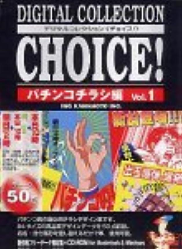 熟達したフィッティングへこみDigital Collection Choice! No.02 パチンコチラシ編 Vol.1