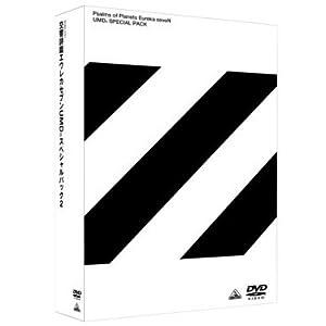 交響詩篇エウレカセブン 2 UMDスペシャルパック (DVD + UMD Video)