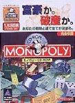 モノポリー CD-ROM