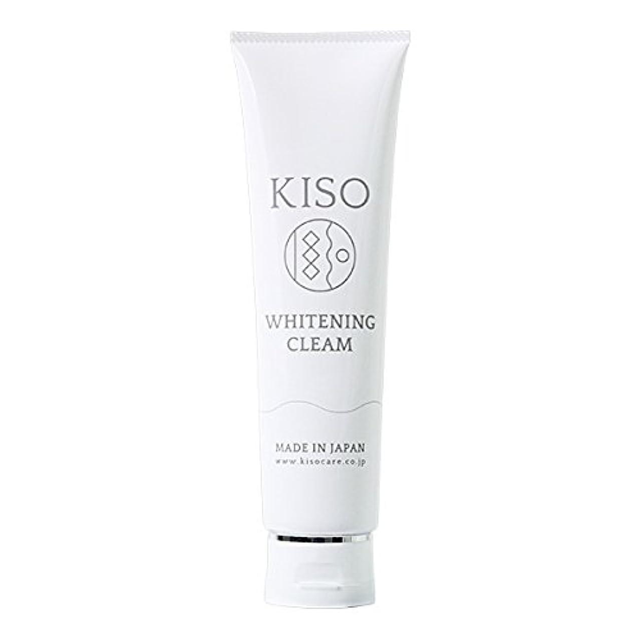 尋ねるヒギンズ見分ける【KISO 薬用 ホワイトニング クリーム 150g】 【医薬部外品】トラネキサム酸2%配合クリーム。