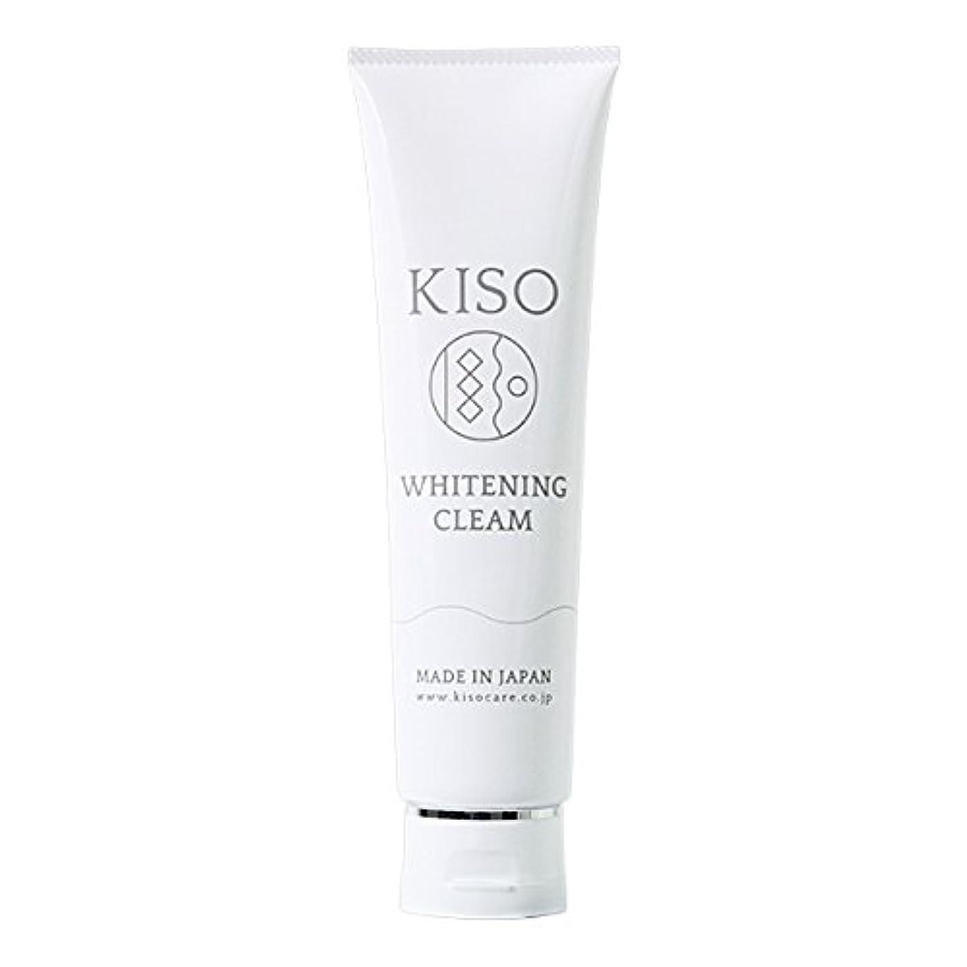 疑い者ゴム確率【KISO 薬用 ホワイトニング クリーム 150g】 【医薬部外品】トラネキサム酸2%配合クリーム。