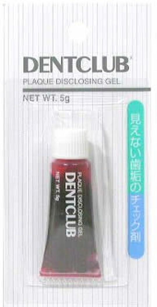 ペレグリネーション価値のない石炭デントクラブ 歯垢染色ジェル 5g
