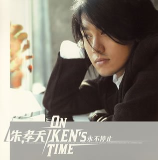 ON KEN'S TIME(初回生産限定盤)(DVD付)
