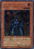 遊戯王カード N・フレア・スカラベ POTD-JP004UTR_WK