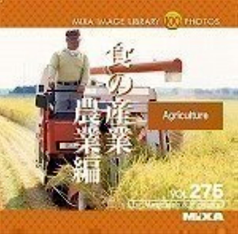 平凡卒業記念アルバム額MIXA IMAGE LIBRARY Vol.275 食の産業 農業編