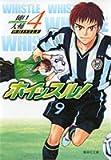 ホイッスル! 4 (集英社文庫―コミック版 (ひ28-4))