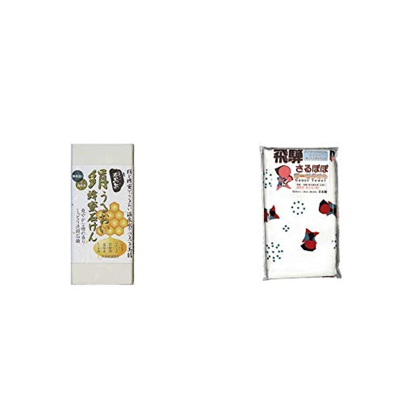 肥沃なボールフォルダ[2点セット] ひのき炭黒泉 絹うるおい蜂蜜石けん(75g×2)?飛騨さるぼぼ ガーゼタオル