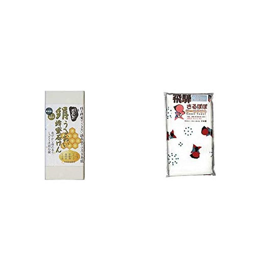 折り目追放中傷[2点セット] ひのき炭黒泉 絹うるおい蜂蜜石けん(75g×2)?飛騨さるぼぼ ガーゼタオル