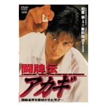 闘牌伝アカギ [DVD]