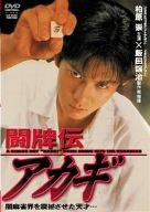 闘牌伝アカギ [DVD]の詳細を見る