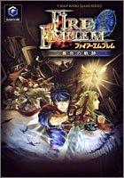 ファイアーエムブレム蒼炎の軌跡―ゲームキューブ版 (Vジャンプブックス―ゲームシリーズ)