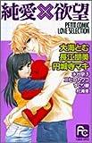 純愛×欲望 (フラワーコミックス)