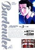 バーテンダー (Vol.3) (ジャンプ・コミックスデラックス)