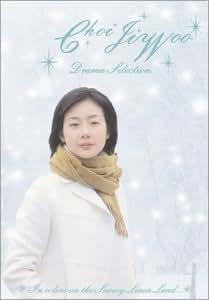 DRAMA ~チェ・ジウ selection ~