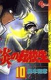 炎の転校生 10 (少年サンデーコミックス)