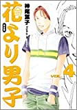 花より男子―完全版 (Vol.4) (集英社ガールズコミックス)