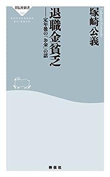 [塚崎公義]の退職金貧乏 (祥伝社新書)